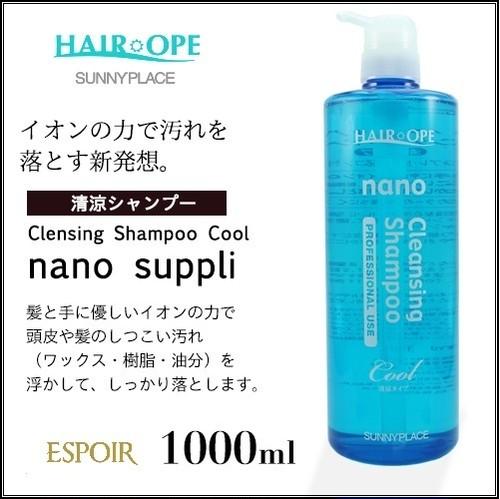 ノンシリコン ナノサプリ クレンジングシャンプー 清涼タイプ 1000ml