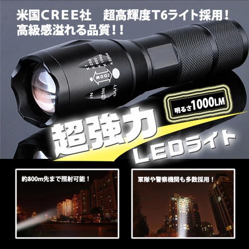 防水加工/明るい/広角ズーム機能搭載、点灯5モード超高輝度LEDズームライト