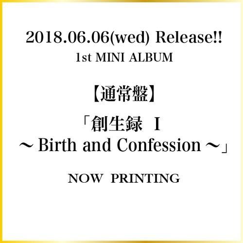 【David】ご予約:1st MINI ALBUM 「創生録 Ⅰ ~Birth and Confession~」(通常盤)
