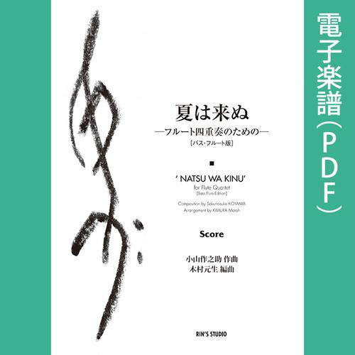 「夏は来ぬ」ーフルート四重奏のためのー/バス・フルート版[電子楽譜]