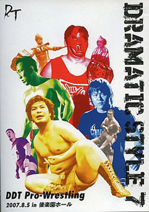 DDT DRAMATIC STYLE 7 2007.8.5 in 後楽園ホール