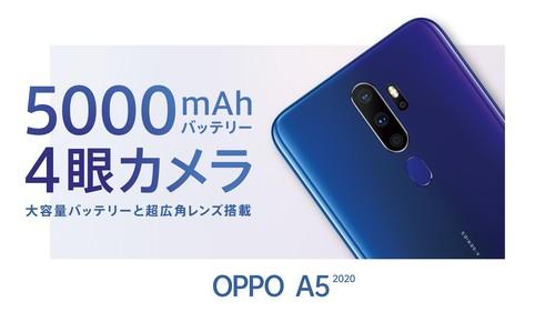 【新品】OPPO A5 2020