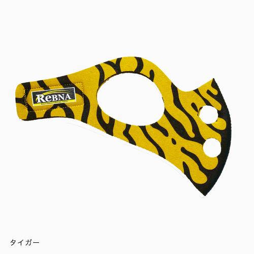 Web限定モデル アウターマスク:タイガー