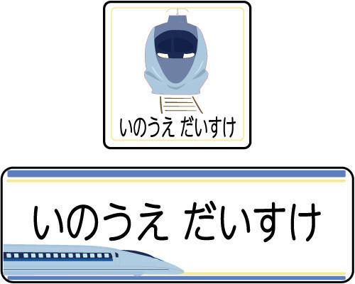 新幹線02
