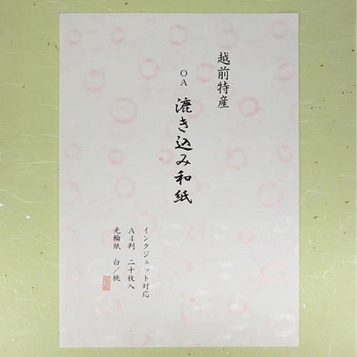 OA 漉き込み和紙A4 光輪紙 白・桃