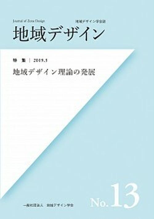 地域デザイン No.13  特集 地域デザイン理論の発展