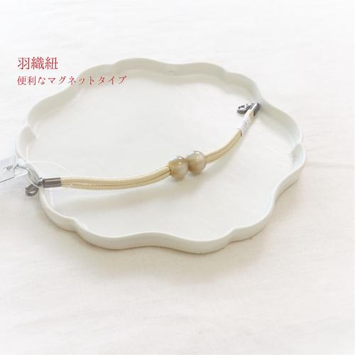 【羽織紐 アイボリー】ラクト玉の艶めきが素敵な羽織紐 便利なマグネットタイプ