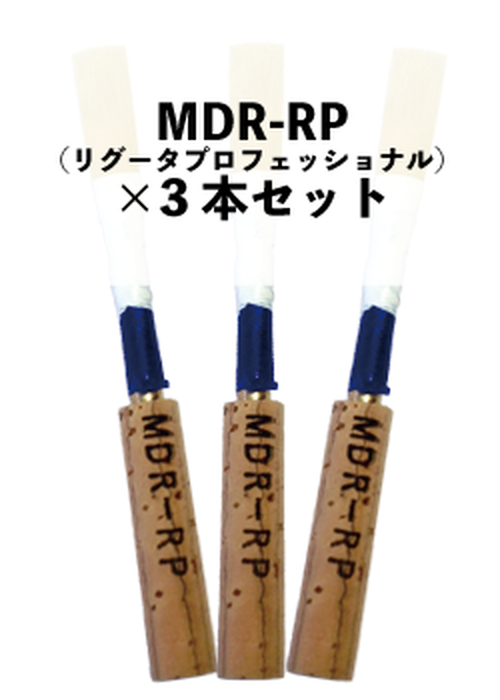 MDR-RP(リグータプロフェッショナルタイプ)×3本セット