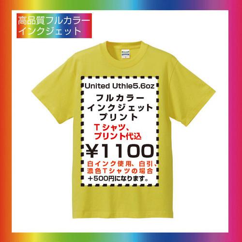 United Athle ユナイテッドアスレ 5.6オンス ハイクオリティー Tシャツ[フルカラーインクジェット](品番5001-01)