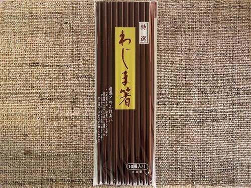 日本製輪島塗 「木箸10膳 」