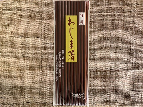 日本製輪島塗 「木箸10膳 」 ポストIN発送対応商品