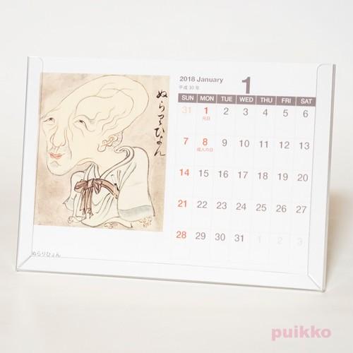 「百怪図巻」妖怪 カレンダー 2018