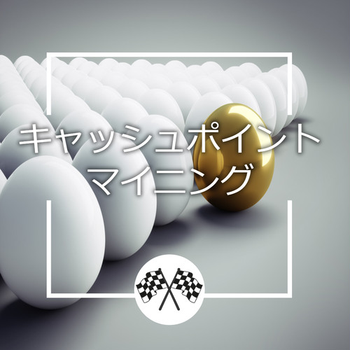 【大阪】キャッシュポイントマイニング・セッション