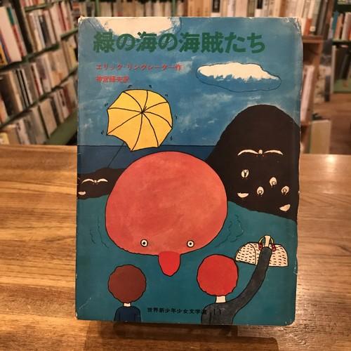 緑の海の海賊たち 世界新少年少女文学選 エリック・リンクレーター作、神宮輝夫訳