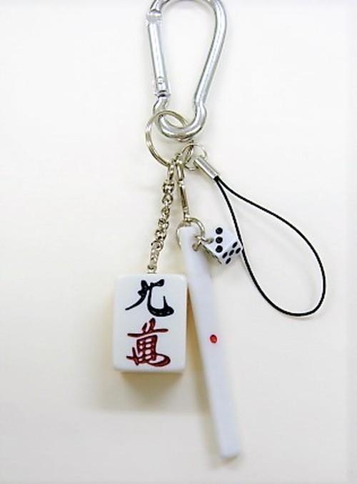 カラビナ付麻雀パイ(大)3点セット キーホルダー  【キューマン】