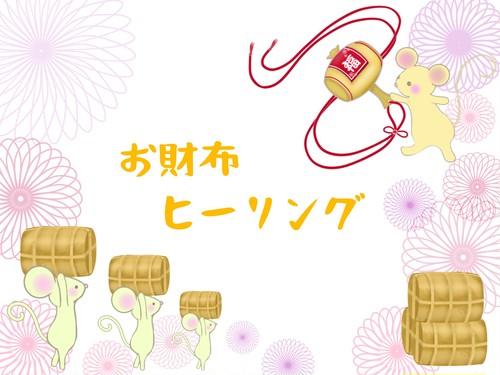 ☆進化しました☆【お財布ヒーリング】
