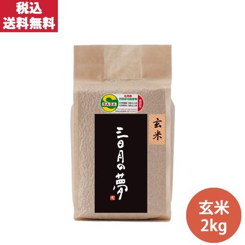 夢しずく(三日月の夢)    玄米2kg×8(内容量16kg)