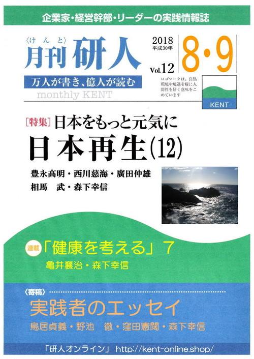 月刊 研人 2018.8-9 Vol.12