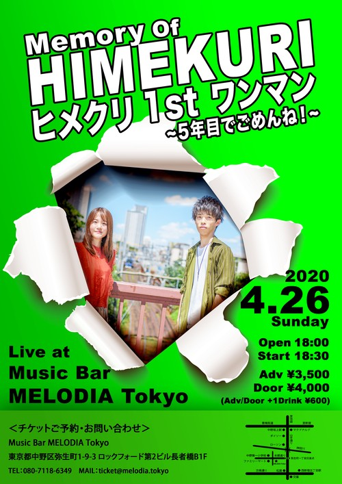 1stワンマンチケット「Memory Of HIMEKURI〜5年目でごめんね!〜」