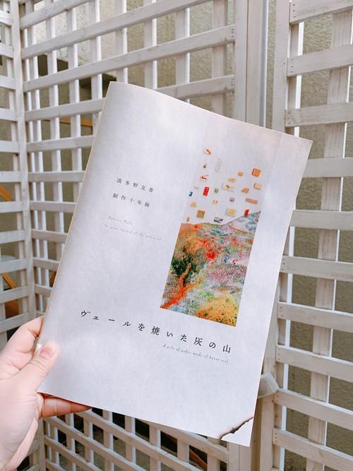 制作十年録「ヴェールを焼いた灰の山」/波多野友香