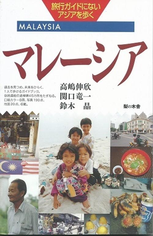 旅行ガイドにないアジアを歩く マレーシア