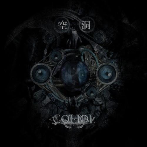 【CD】 : 1st. album [ 空洞 ]