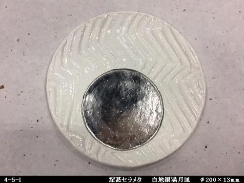 深甚セラメタ 白地銀満月皿 (φ200×13㎜)  4-5-I