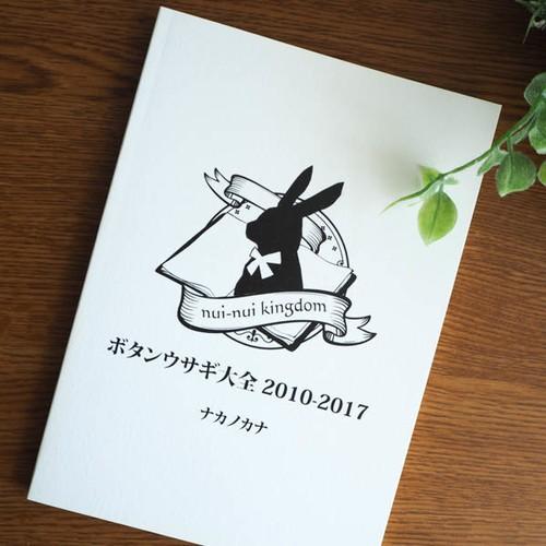ボタンウサギ大全 2010-2017