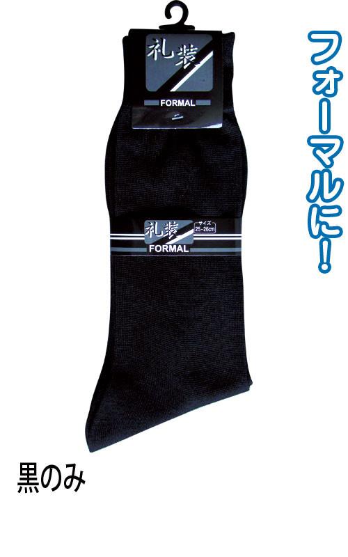 【まとめ買い=10個単位】でご注文下さい!(45-745)紳士 綿混礼装ソックス黒4015‐6