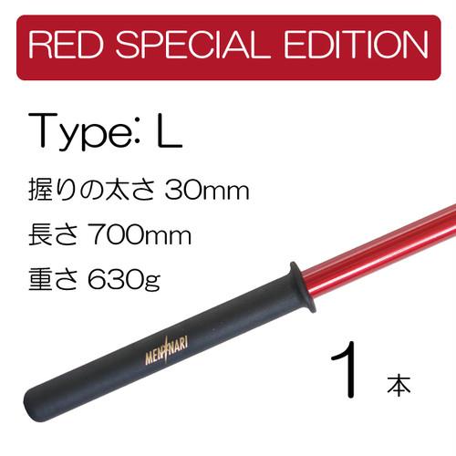 【限定色】面鳴り(めんなり) Type L