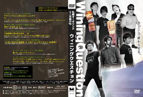札幌オーギリングDVD#16 十二月興行'15「ウィニングクエスチョン」