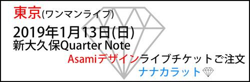 【ワンマンライブ】【一般発売】2019年1月13日(日) 新大久保Quarter Note「Asamiデザインチケット」
