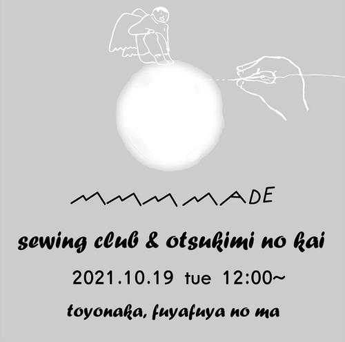 10/9 tue ソーイングクラブ&お月見の会