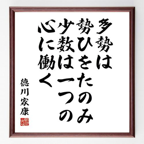 徳川家康の名言色紙『多勢は勢ひをたのみ、少数は一つの心に働く』額付き/受注後直筆/Z0696