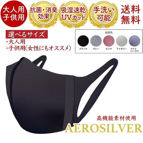 【在庫あり即日発送】ファッションマスク 1枚 大人用/子供用(女性にもおすすめ) 高機能繊維『aerosilver』(ポリエステル88%ポリウレタン12%)