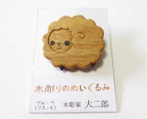 【アクセサリー】ひつじちゃん ブローチ(クスノキ)
