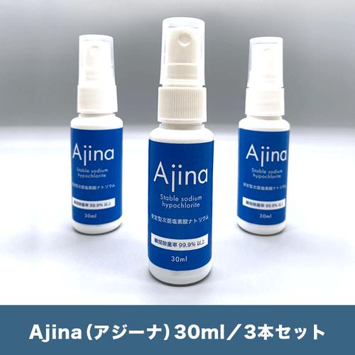 Ajina(アジーナ)30ml / 3本セット