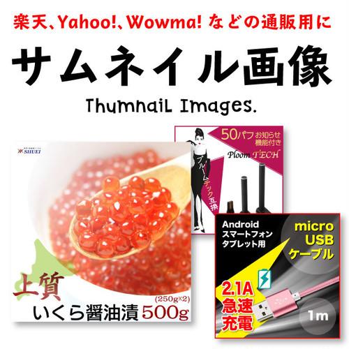 「サムネイル画像制作1点」楽天、Yahoo!ショッピング、Wowma!での通販に