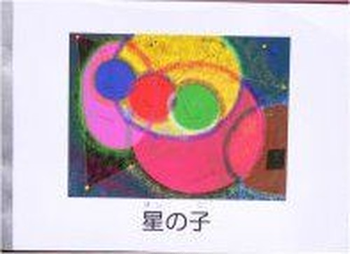 絵本 星の子 A4版(送料込み)