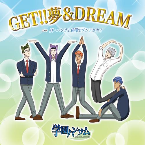 TVアニメ「学園ハンサム」OP『GET!! 夢&DREAM』/ED『真・ハンサム体操でズンドコホイ』初回特典付き