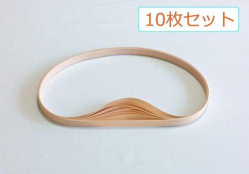 幅15mm x 周長 1,025mm x 10本 ベージュ(標準/汎用品)【日本製・送料無料】