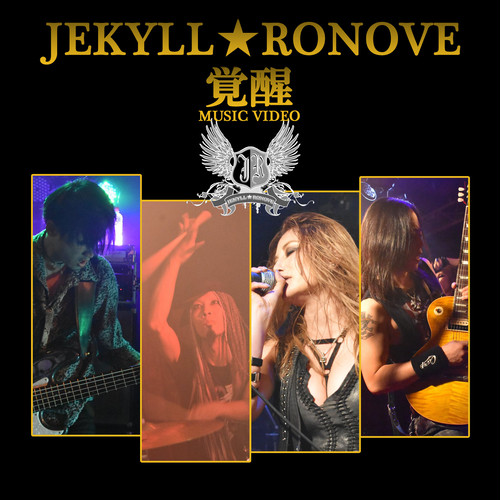 JEKYLL★RONOVE Music Video DVD『覚醒』