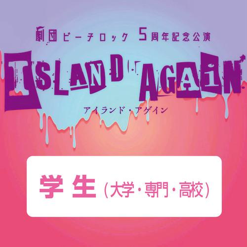 5周年公演「ISLAND AGAIN」学生チケット(特典付き)