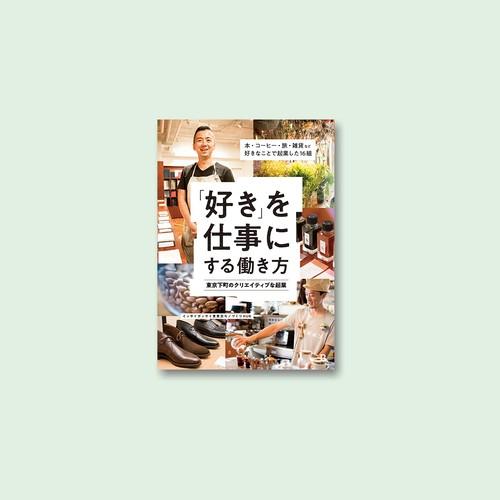 """書籍『""""好き""""を仕事にする働き方 東京下町のクリエイティブな起業』"""