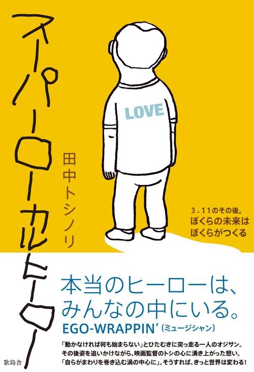 書籍『スーパーローカルヒーロー 〜3.11のその後。ぼくらの未来はぼくらがつくる〜』(好評につき第2版!)著:田中トシノリ