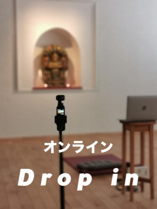 【オンライン】Drop in 【PASS保持者用】