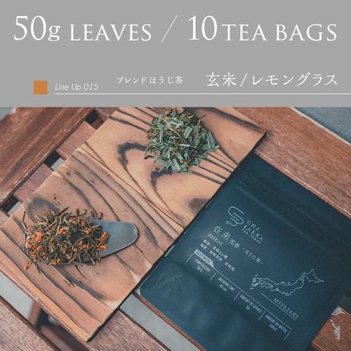 2種から選べる日本茶【玄米/レモングラスほうじ茶】 茶袋50g/ティーバッグ10個 選べる2タイプ Single origin blend tea