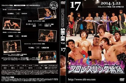 DVD vol17(2014.3/22紫焔4周年記念 世界館大会)