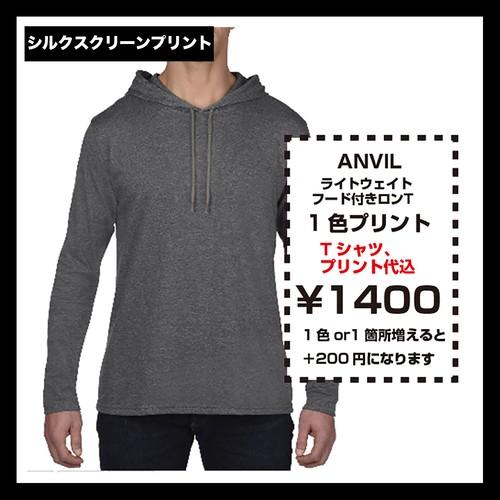 ANVIL アンヴィル メンズ ライトウエイト フード付き長袖Tシャツ(品番987)