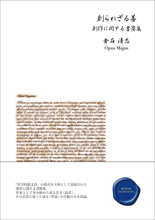 『創られざる善 創作に関する書簡集 (並製版)』〈哲学/文学〉